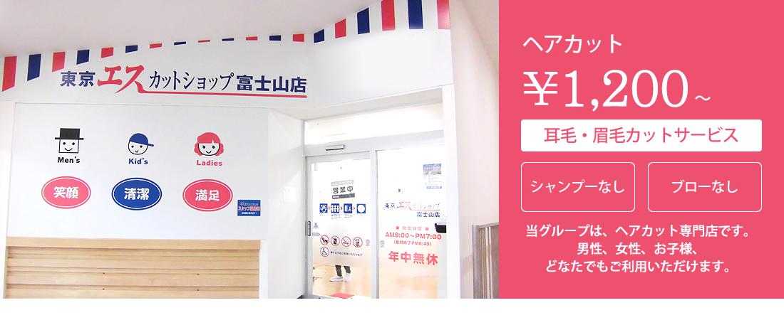 ヘアカット※価格は各店舗により異なります。詳しくはご利用店舗へお問い合わせください。